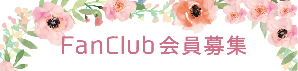 Fanclub会員募集