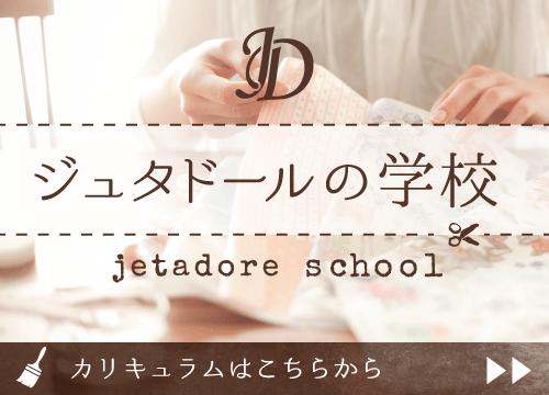 ジュタドールの学校